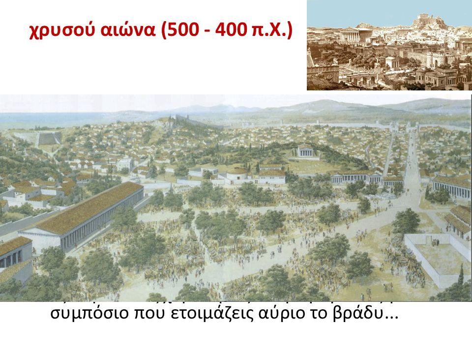 χρυσού αιώνα (500 - 400 π.Χ.)