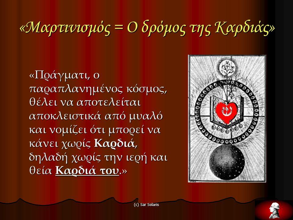 «Μαρτινισμός = Ο δρόμος της Καρδιάς»