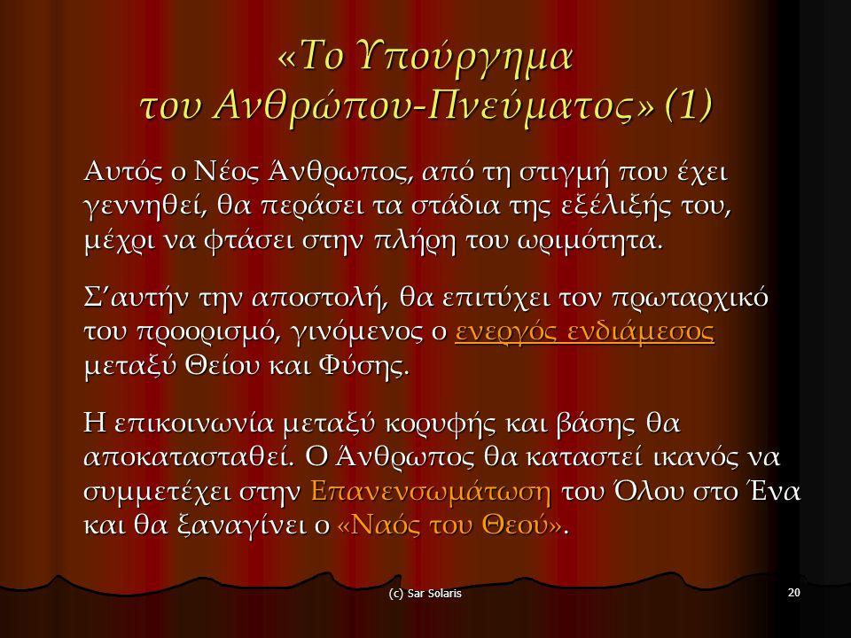 «Το Υπούργημα του Ανθρώπου-Πνεύματος» (1)