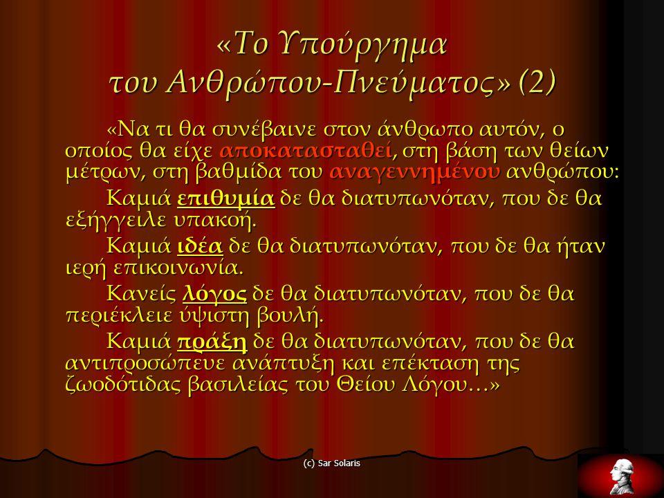 «Το Υπούργημα του Ανθρώπου-Πνεύματος» (2)