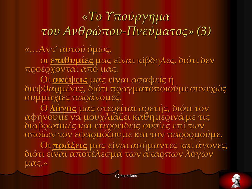 «Το Υπούργημα του Ανθρώπου-Πνεύματος» (3)
