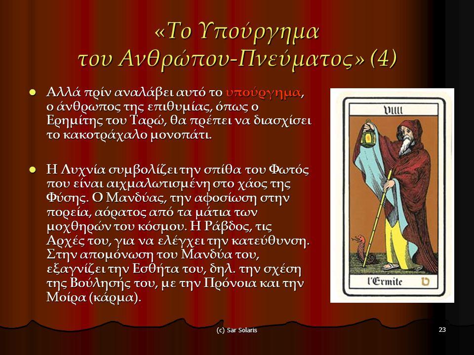 «Το Υπούργημα του Ανθρώπου-Πνεύματος» (4)