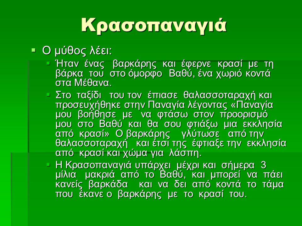 Κρασοπαναγιά Ο μύθος λέει: