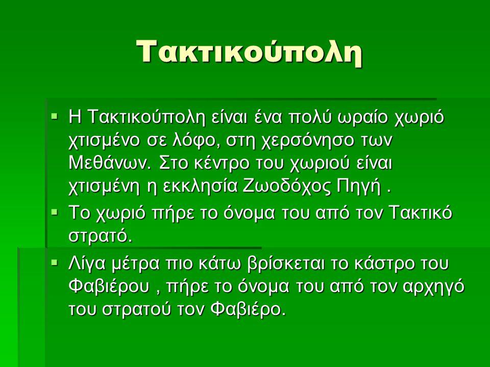 Τακτικούπολη
