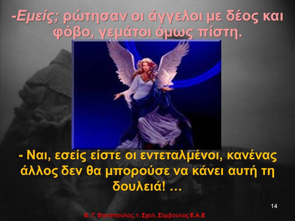 -Εμείς; ρώτησαν οι άγγελοι με δέος και φόβο, γεμάτοι όμως πίστη.