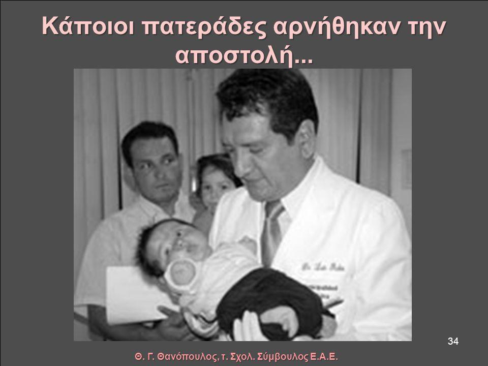 Κάποιοι πατεράδες αρνήθηκαν την αποστολή...