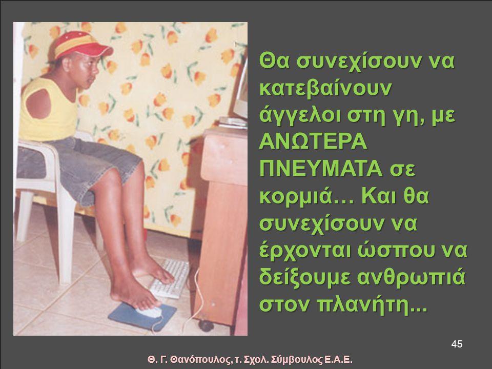 Θ. Γ. Θανόπουλος, τ. Σχολ. Σύμβουλος Ε.Α.Ε.