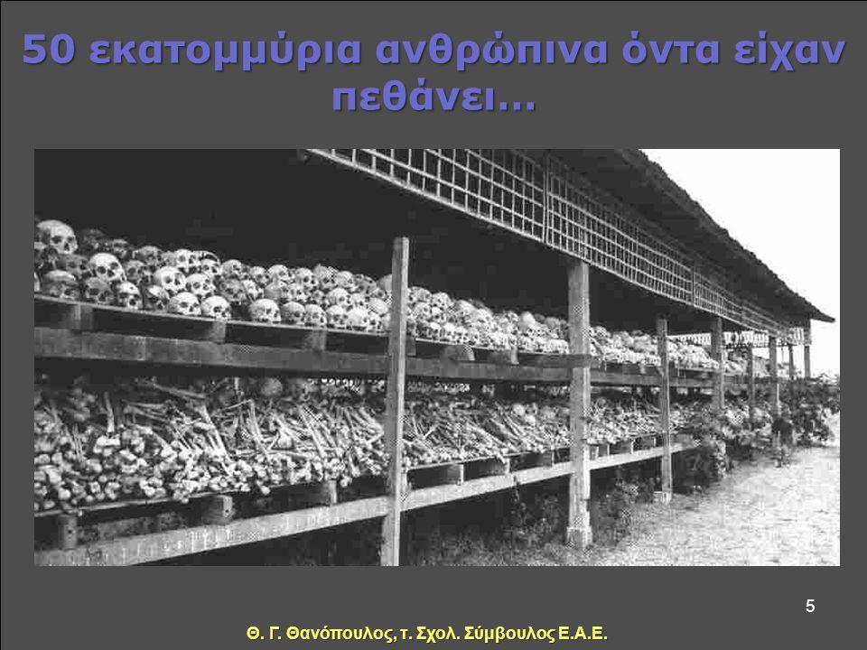 50 εκατομμύρια ανθρώπινα όντα είχαν πεθάνει…