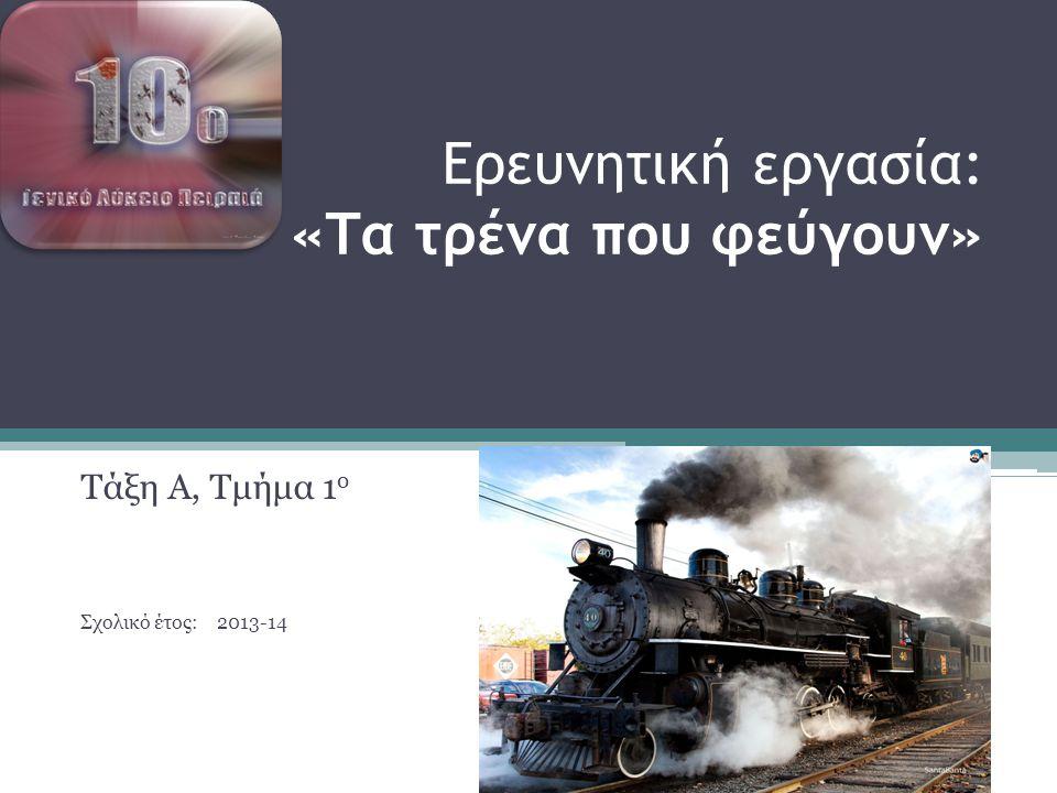 Ερευνητική εργασία: «Τα τρένα που φεύγουν»