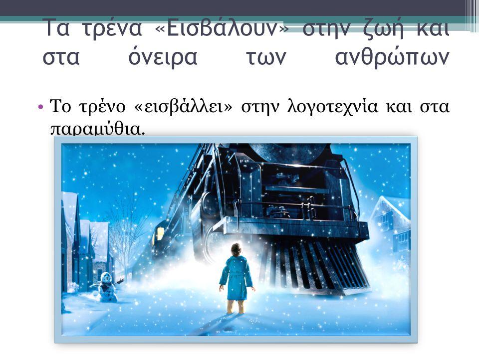 Τα τρένα «Εισβάλουν» στην ζωή και στα όνειρα των ανθρώπων .