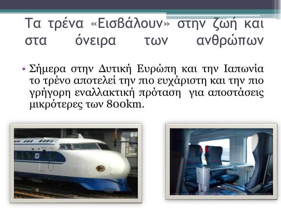 Τα τρένα «Εισβάλουν» στην ζωή και στα όνειρα των ανθρώπων
