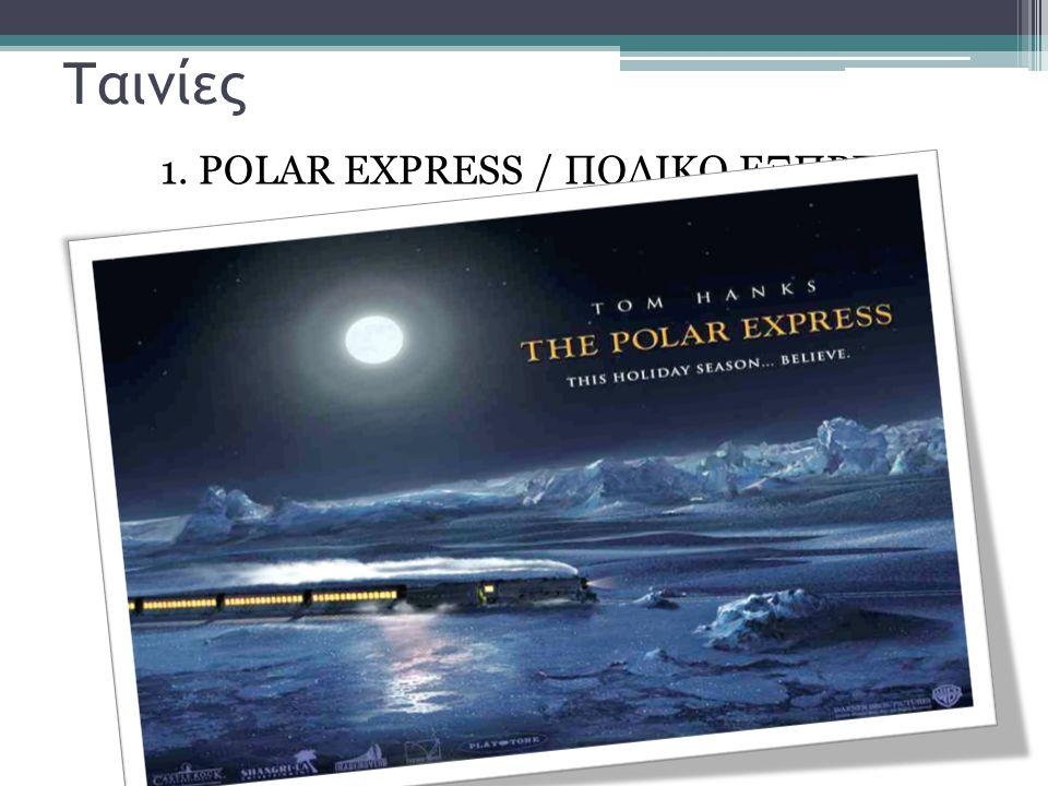 1. POLAR EXPRESS / ΠΟΛΙΚΟ ΕΞΠΡΕΣ