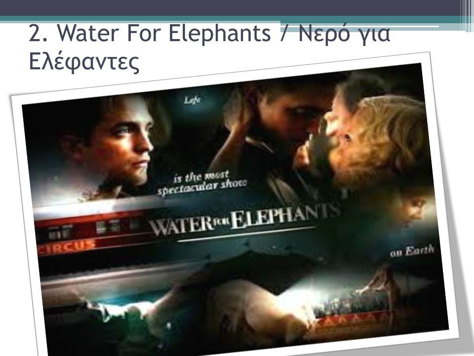 2. Water For Elephants / Nερό για Ελέφαντες