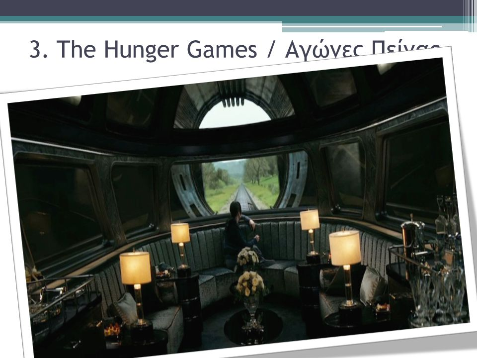 3. The Hunger Games / Αγώνες Πείνας