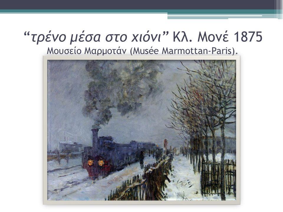 τρένο μέσα στο χιόνι Κλ