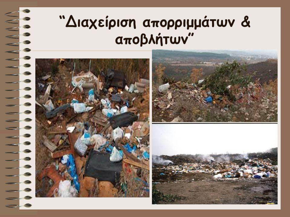 Διαχείριση απορριμμάτων & αποβλήτων