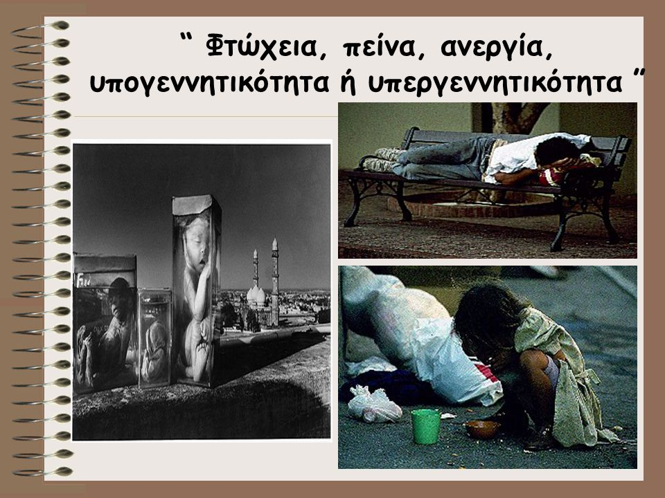 Φτώχεια, πείνα, ανεργία, υπογεννητικότητα ή υπεργεννητικότητα