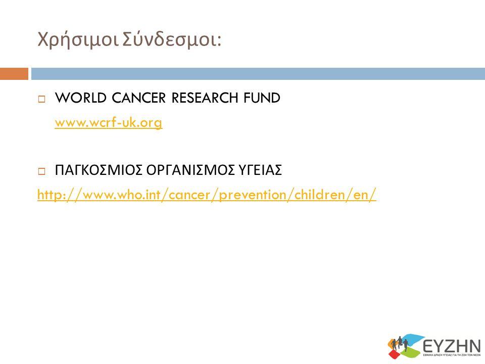 Χρήσιμοι Σύνδεσμοι: WORLD CANCER RESEARCH FUND www.wcrf-uk.org