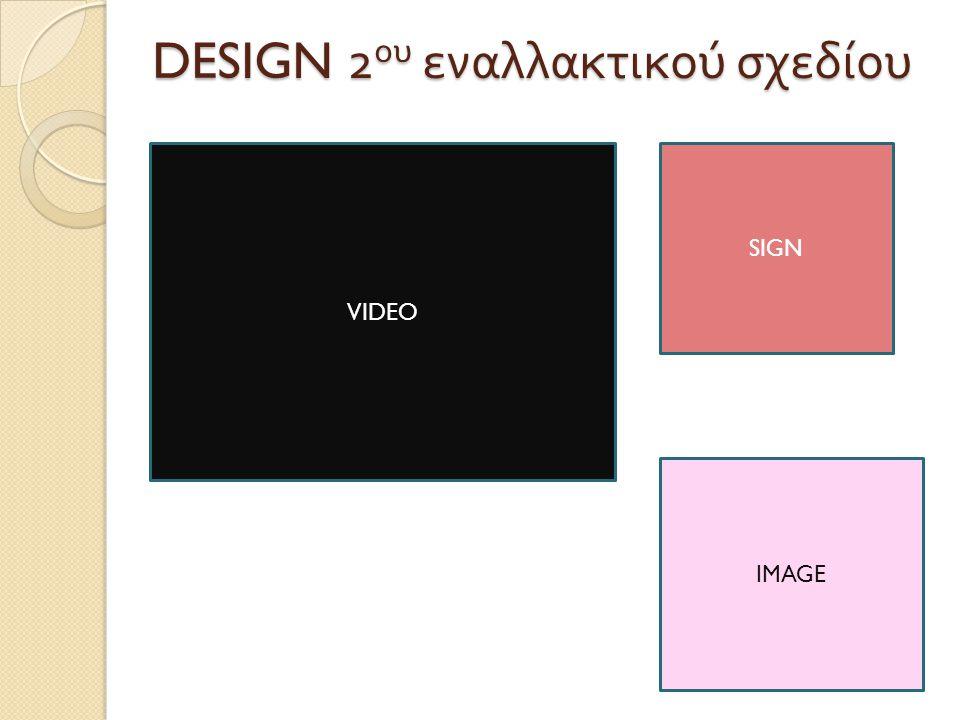 DESIGN 2ου εναλλακτικού σχεδίου