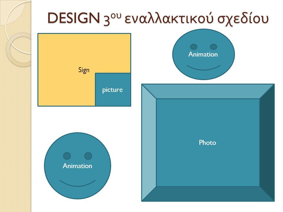 DESIGN 3ου εναλλακτικού σχεδίου