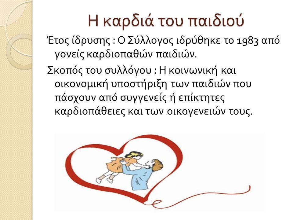 Η καρδιά του παιδιού