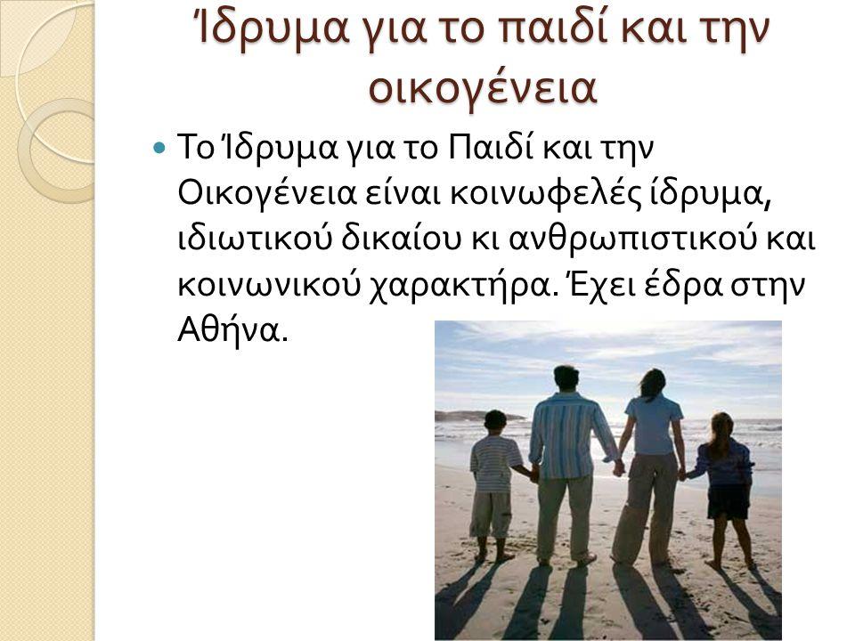 Ίδρυμα για το παιδί και την οικογένεια