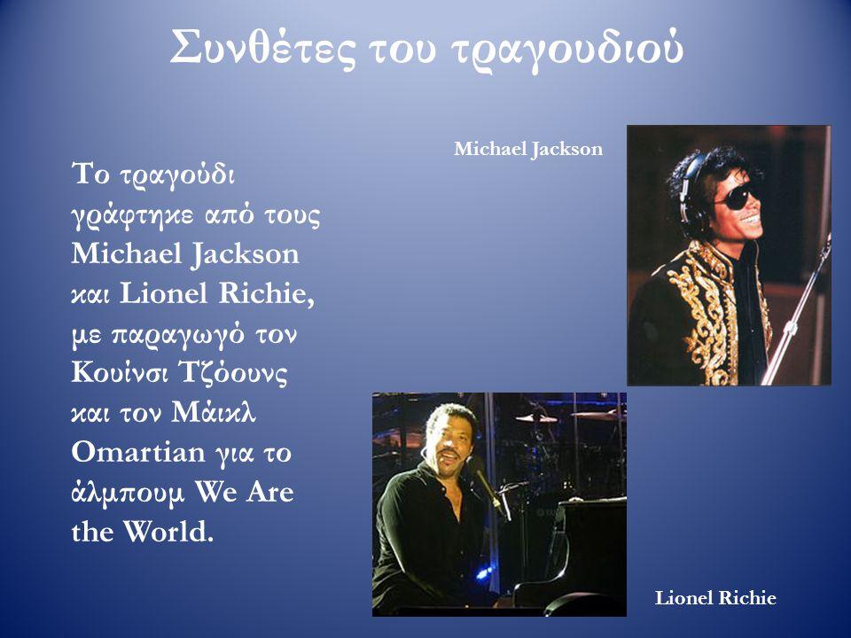 Συνθέτες του τραγουδιού