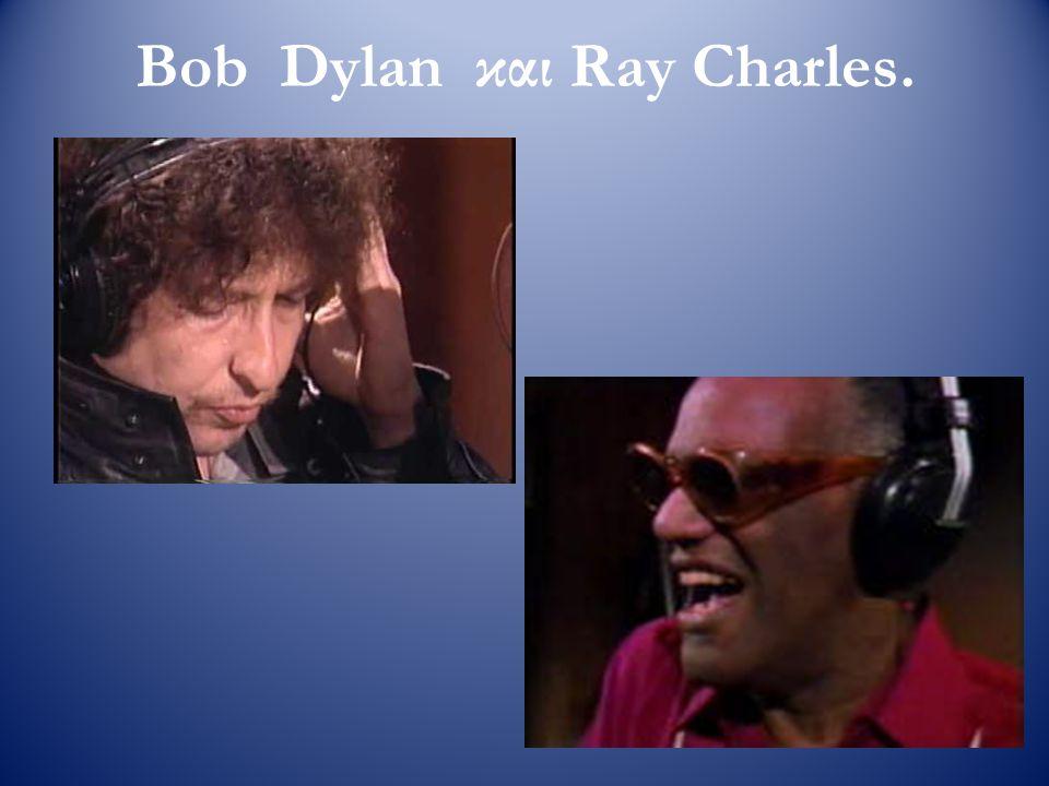 Bob Dylan και Ray Charles.