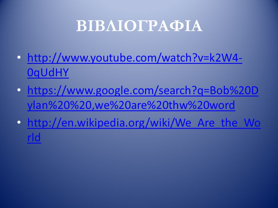 ΒΙΒΛΙΟΓΡΑΦΙΑ http://www.youtube.com/watch v=k2W4-0qUdHY