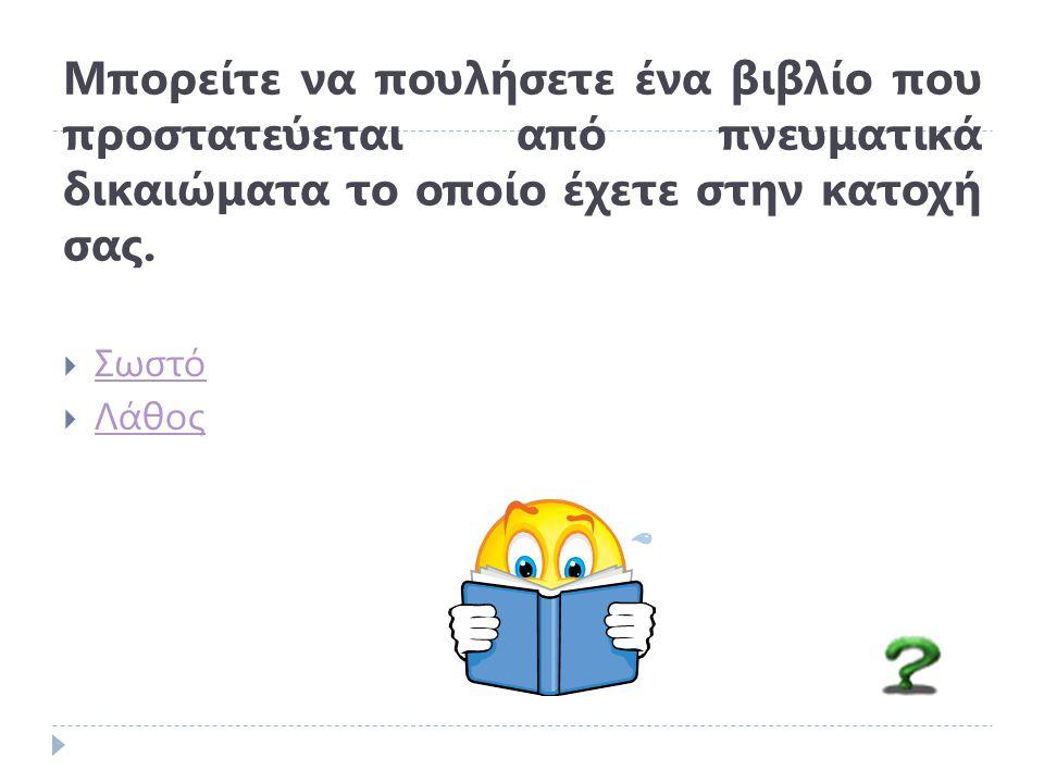 Μπορείτε να πουλήσετε ένα βιβλίο που προστατεύεται από πνευματικά δικαιώματα το οποίο έχετε στην κατοχή σας.