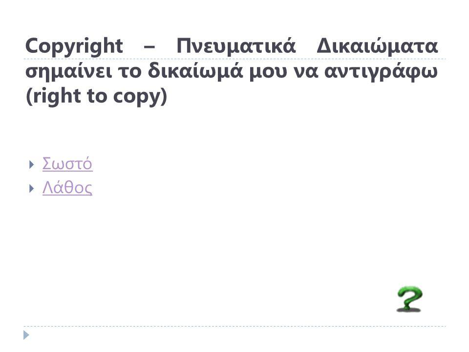 Copyright – Πνευματικά Δικαιώματα σημαίνει το δικαίωμά μου να αντιγράφω (right to copy)