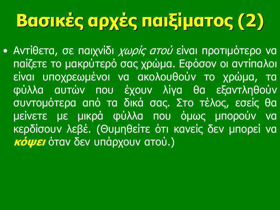 Βασικές αρχές παιξίματος (2)