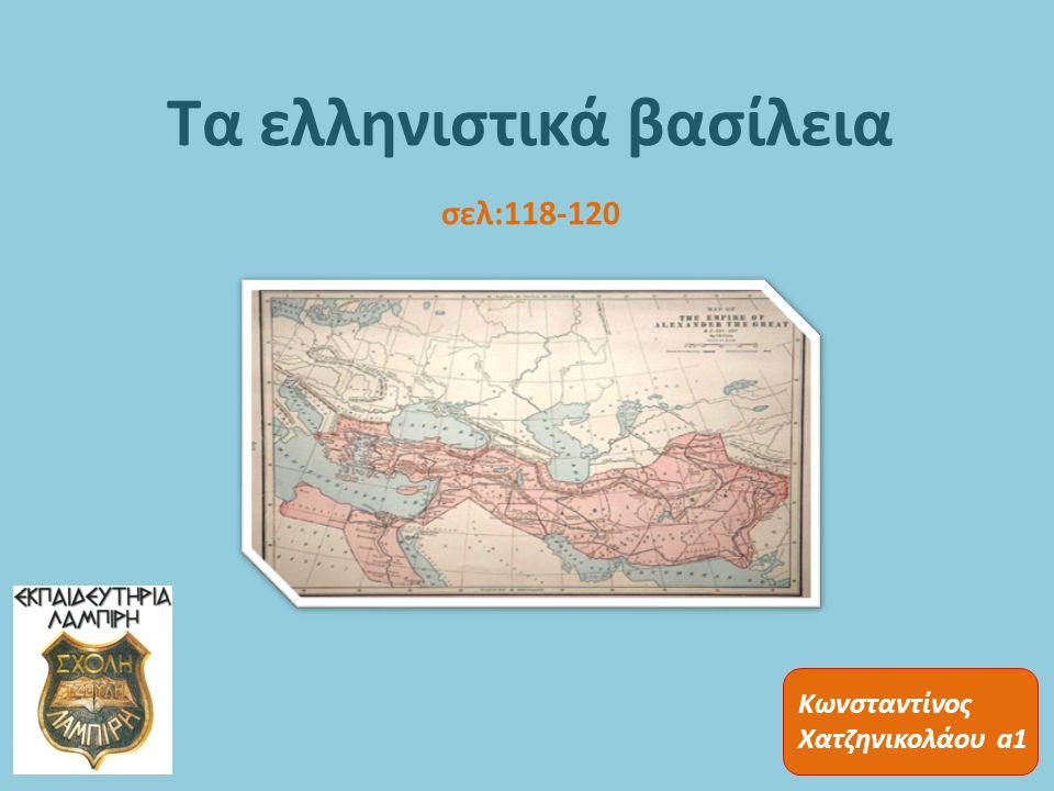 Τα ελληνιστικά βασίλεια σελ:118-120