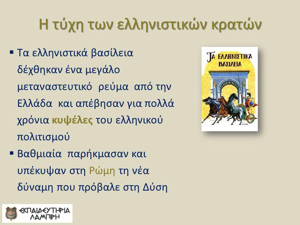 Η τύχη των ελληνιστικών κρατών