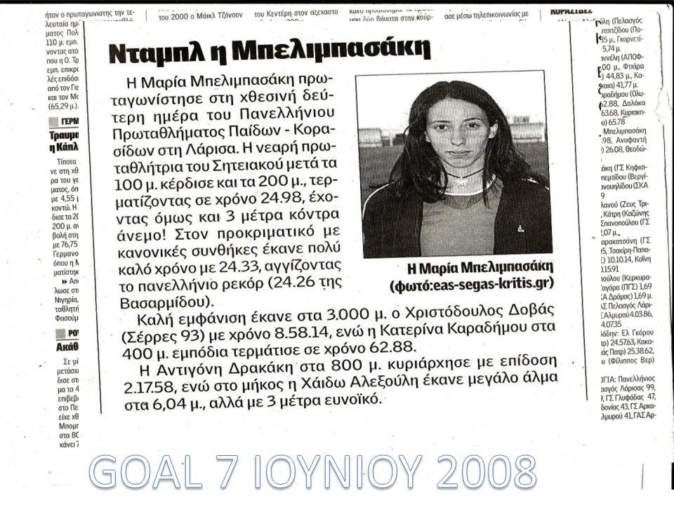 GOAL 7 ΙΟΥΝΙΟΥ 2008
