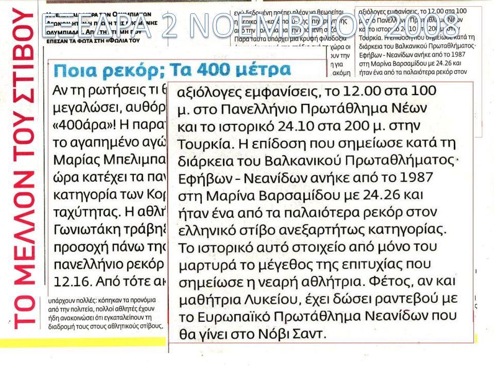 ΕΞΕΔΡΑ 2 ΝΟΕΜΒΡΙΟΥ 2008
