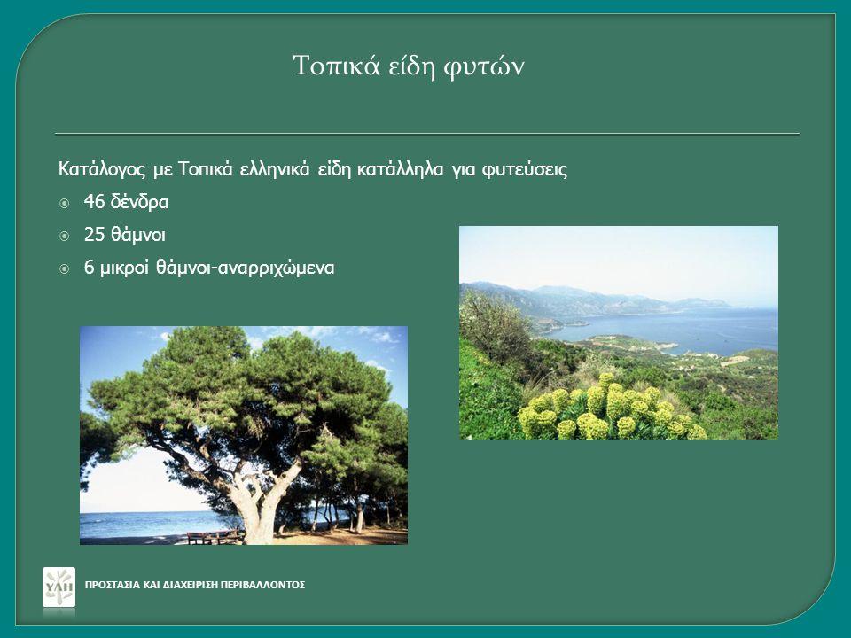 Τοπικά είδη φυτών Κατάλογος με Τοπικά ελληνικά είδη κατάλληλα για φυτεύσεις. 46 δένδρα. 25 θάμνοι.