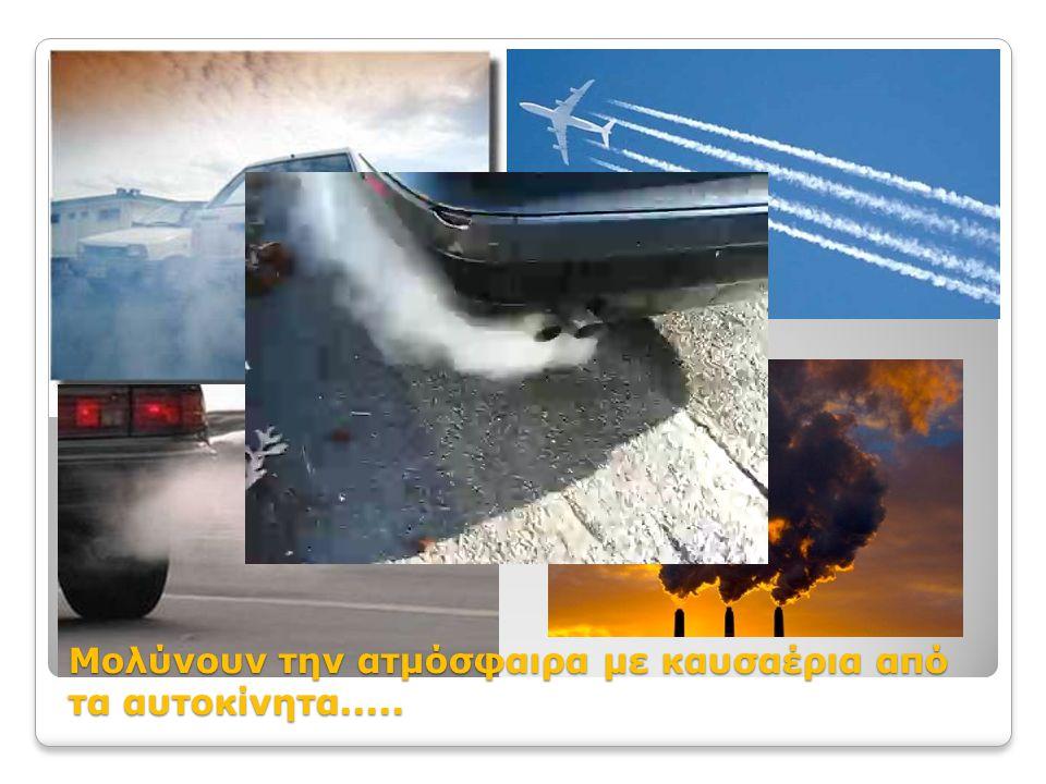 Μολύνουν την ατμόσφαιρα με καυσαέρια από τα αυτοκίνητα.....
