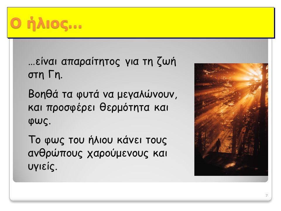 Ο ήλιος…