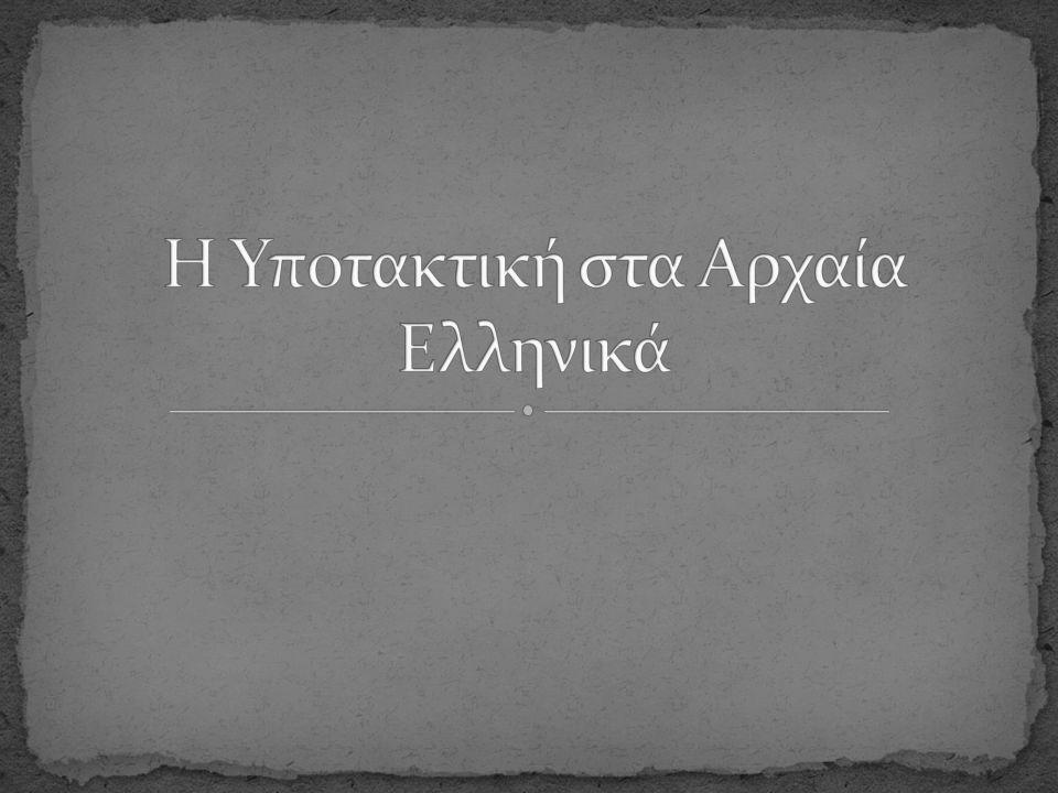Η Υποτακτική στα Αρχαία Ελληνικά
