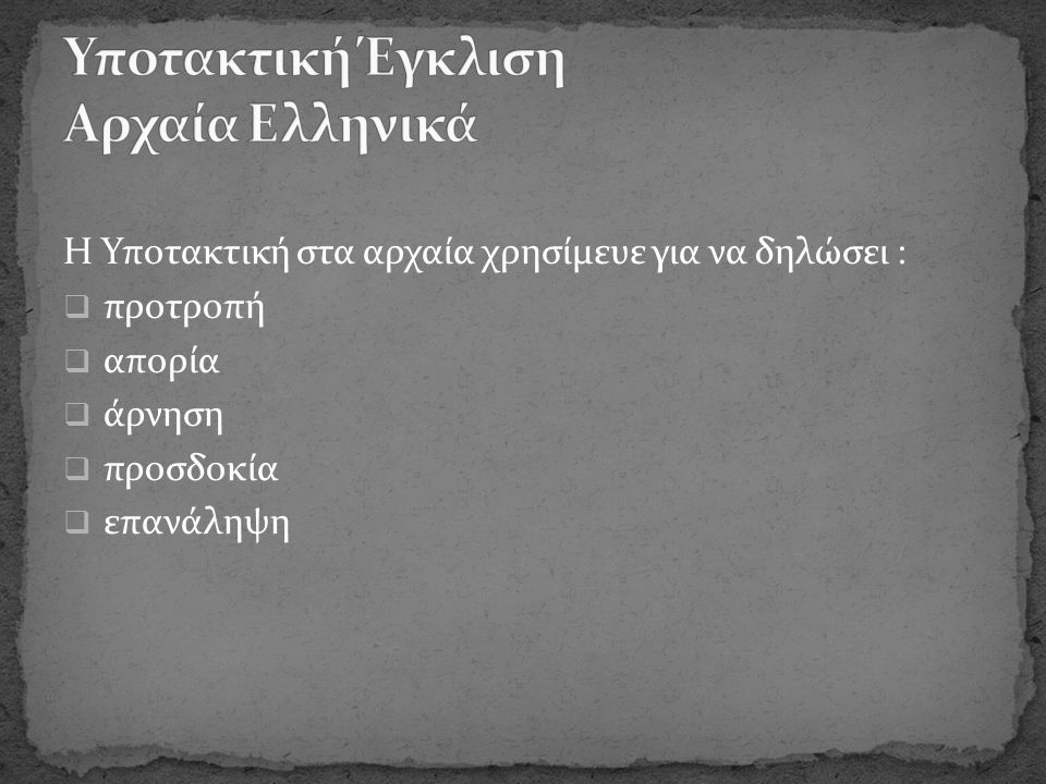 Υποτακτική Έγκλιση Αρχαία Ελληνικά