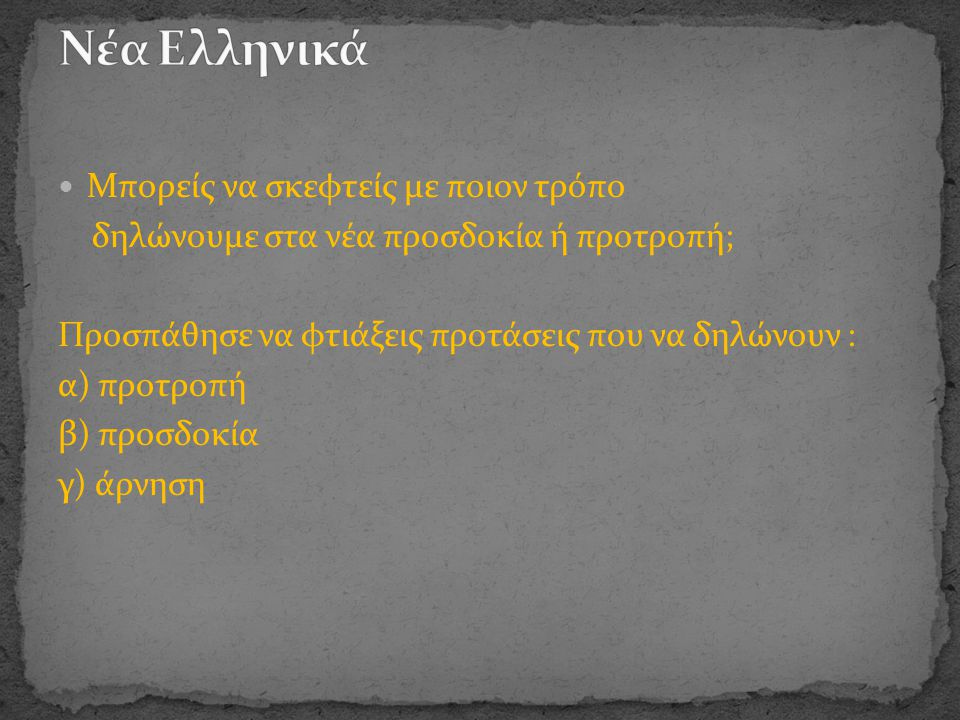 Νέα Ελληνικά Μπορείς να σκεφτείς με ποιον τρόπο