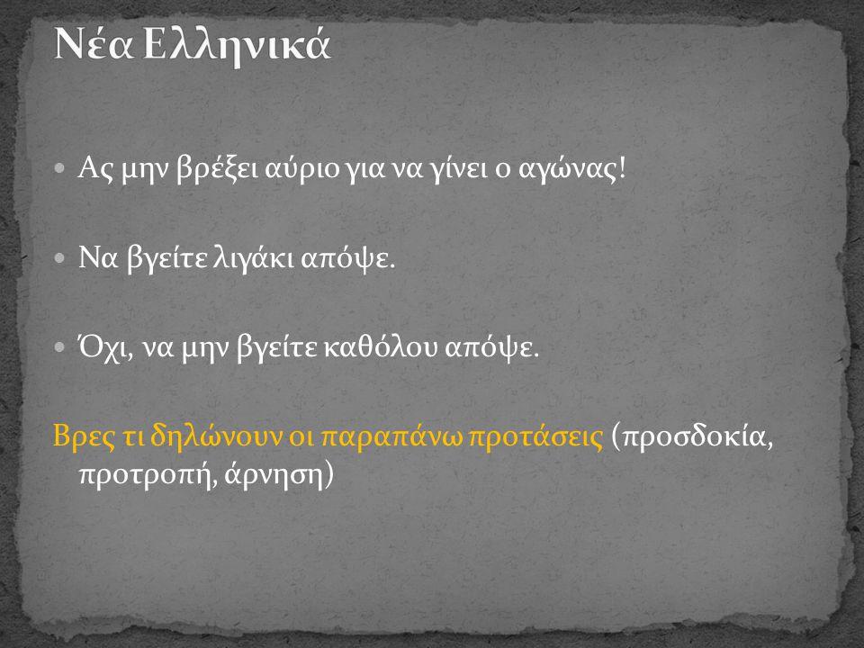 Νέα Ελληνικά Ας μην βρέξει αύριο για να γίνει ο αγώνας!