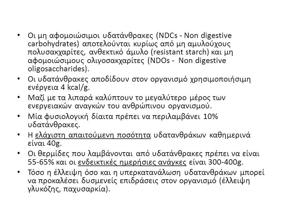 Οι μη αφομοιώσιμοι υδατάνθρακες (NDCs - Non digestive carbohydrates) αποτελούνται κυρίως από μη αμυλούχους πολυσακχαρίτες, ανθεκτικό άμυλο (resistant starch) και μη αφομοιώσιμους ολιγοσακχαρίτες (NDOs - Non digestive oligosaccharides).