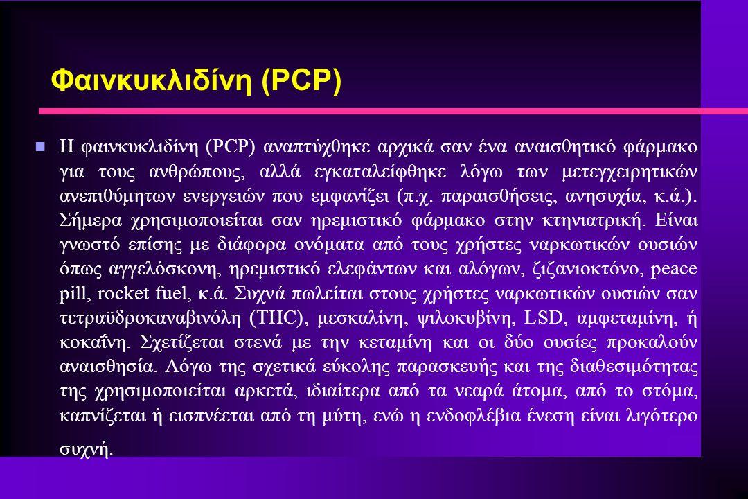 Φαινκυκλιδίνη (PCP)