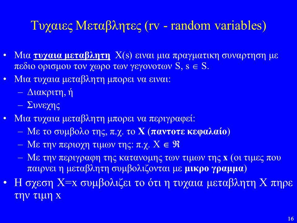 Τυχαιες Μεταβλητες (rv - random variables)