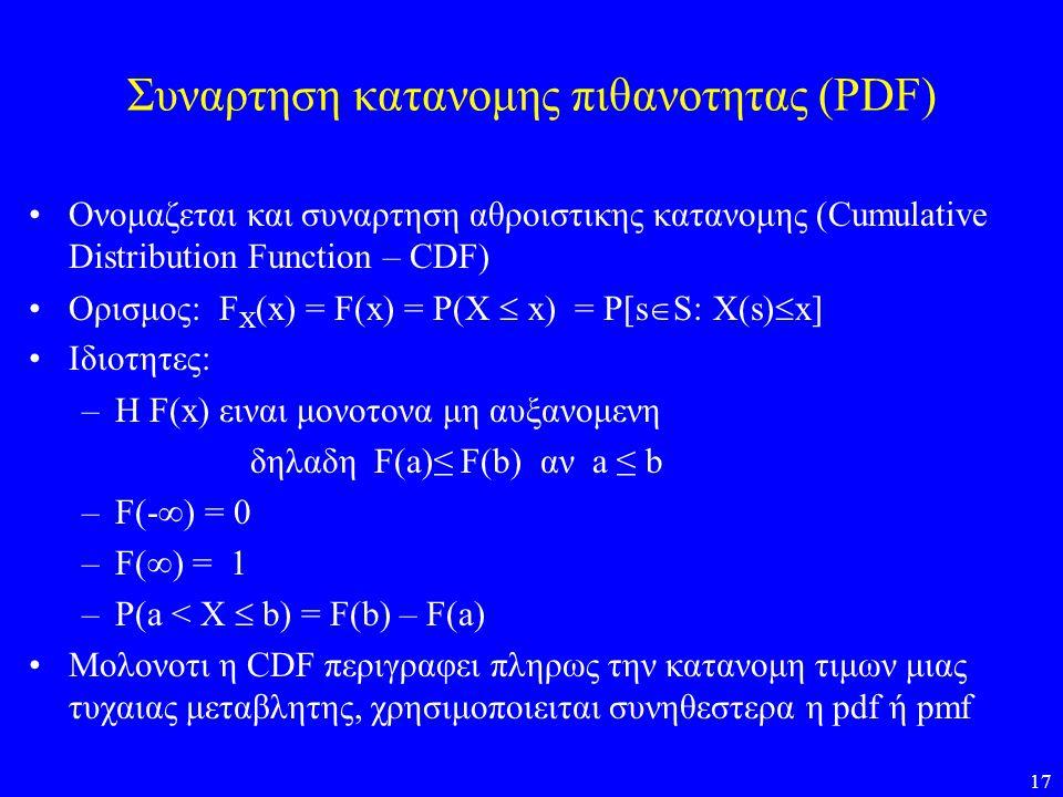 Συναρτηση κατανομης πιθανοτητας (PDF)