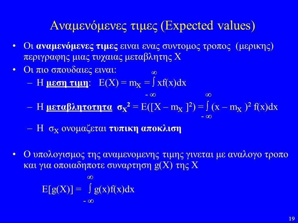 Αναμενόμενες τιμες (Expected values)