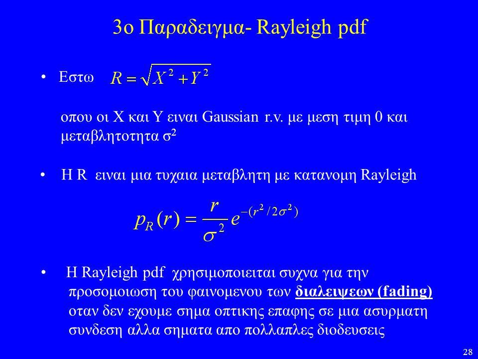 3ο Παραδειγμα- Rayleigh pdf