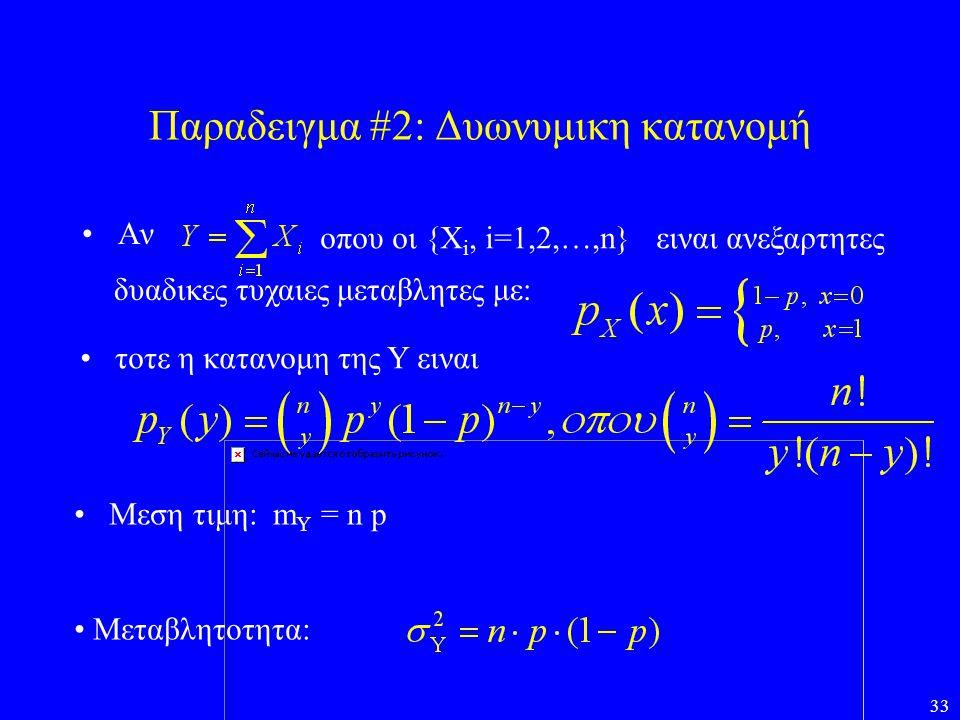 Παραδειγμα #2: Δυωνυμικη κατανομή